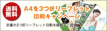 A4を3つ折リーフレット印刷キャンペーン