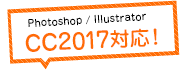 Photoshop Illustrator CC対応!