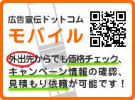 広告宣伝ドットコム モバイルサイト